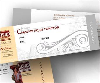 билеты для театра