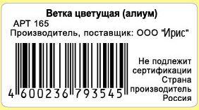 Этикетка с нумерацией