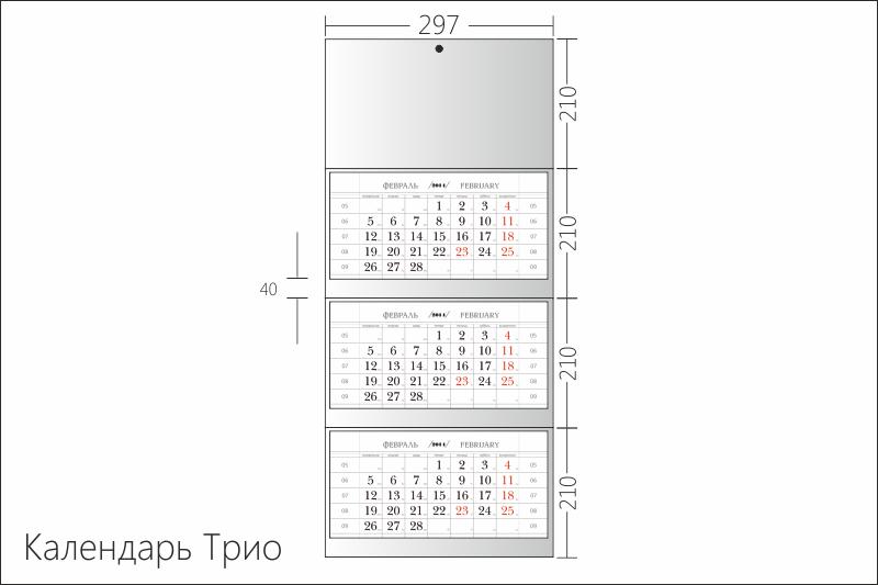 trio_kalendar