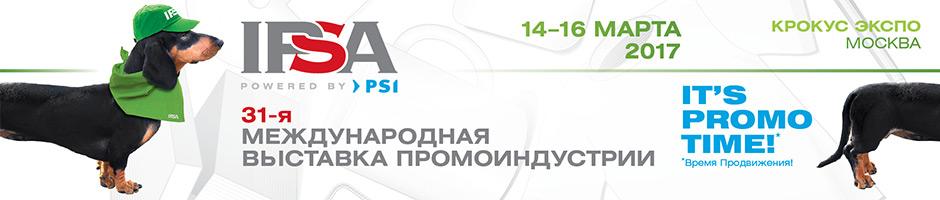 IPSA_header_spring2017_rus