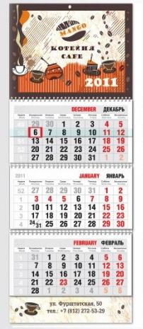 Календарь трио эконом