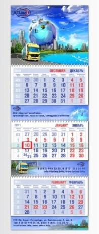Календарь трио-стандарт