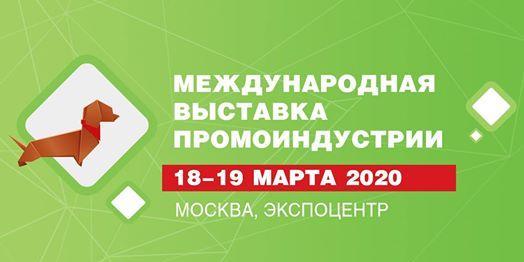 Международная выставка промоиндустрии в 2020 году