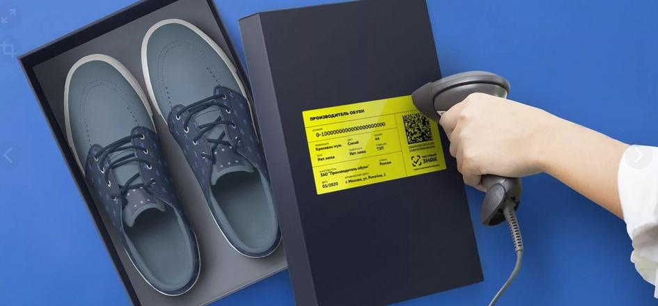 правила маркировки обуви